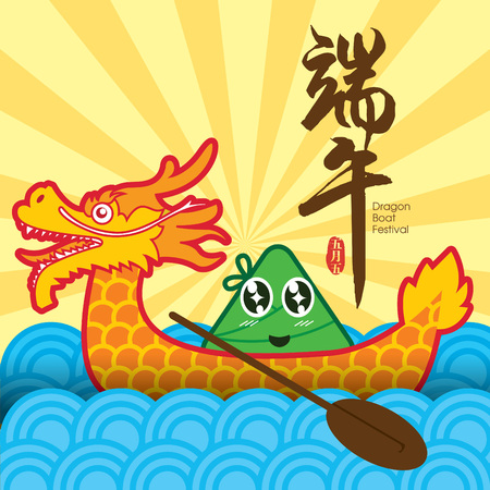 Vector dragon boat festival illustration with cute rice dumpling. Caption means Dragon Boat Festival. Çizim