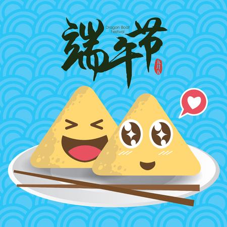 Vector dragon boat festival illustration with cute rice dumpling. Caption means Dragon Boat Festival. Ilustração