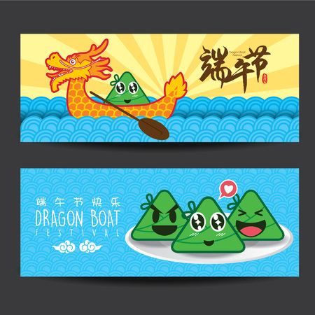 Set of dragon boat festival vector banner illustration with cute rice dumpling. Translations: Dragon Boat Festival. Illustration