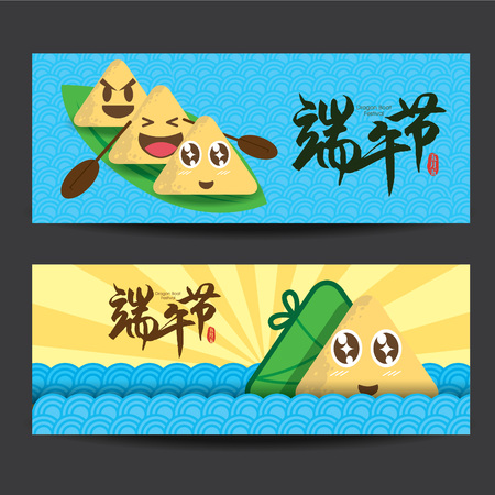 Set of dragon boat festival vector banner illustration with cute rice dumpling. Translations: Dragon Boat Festival. Ilustração