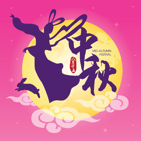 Vector Mid Autumn Festival Illustration of Chang'e, the Chinese Goddess of Moon. Caption. Mid Autumn Festival