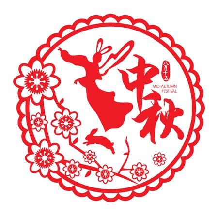 Vector Mid Autumn Festival Papercut van Chang'e, de Chinese godin van de maan. Onderschrift. Medio herfst festival