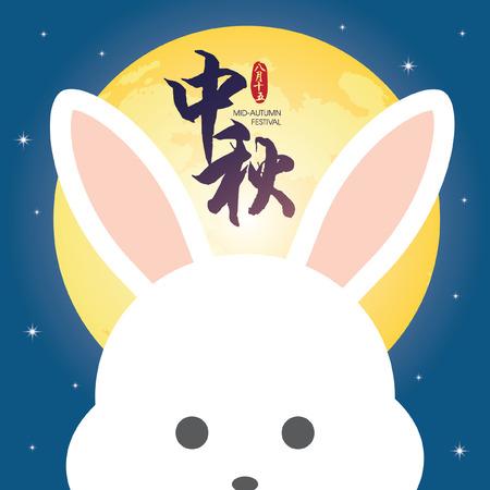 Mid-herfst festival illustratie van schattige konijntje met volle maan. Onderschrift. Medio herfst festival