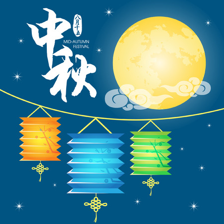 Mid Autumn Festival vector background with lantern. Caption. Mid Autumn Festival Ilustração