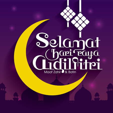 Selamat Hari Raya Aidilfitri Vector Design (Translation: Celebration of Breaking Fast) Ilustração
