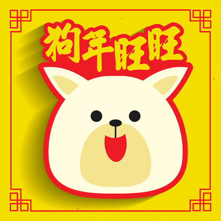 2018 Chinese New Year greeting card. Illustration of dog & puppy. (caption: The good luck of year of the dog) Illustration