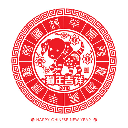 2018 Year of dog Vector Design (Chinese Translation: Auspicious Year of the dog, 12 Chinese zodiac signs: rat, ox, tiger, rabbit, dragon, snake, horse, sheep, monkey, rooster, dog and pig) Ilustração