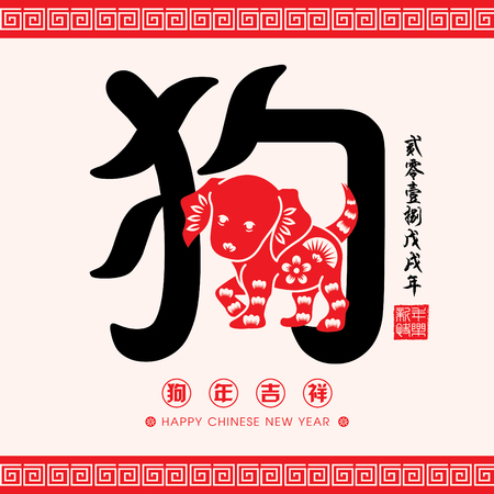 2018 Chinese New Year Paper Cutting Year of Dog Vector Design (Chinese Translation: Auspicious Year of the dog, Chinese calendar for the year of dog 2018) Illusztráció