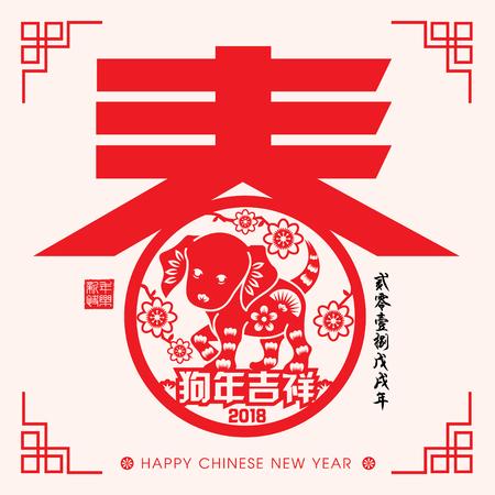 2018 Chinees Nieuwjaar Papier snijden jaar van de hond Vector Design (Chinese vertaling: gunstige jaar van de hond, Nieuwjaar lente)