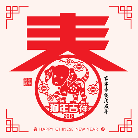 2018 Chinese New Year Paper Cutting Year of Dog Vector Design (Chinese Translation: Auspicious Year of the dog, New Year Spring)
