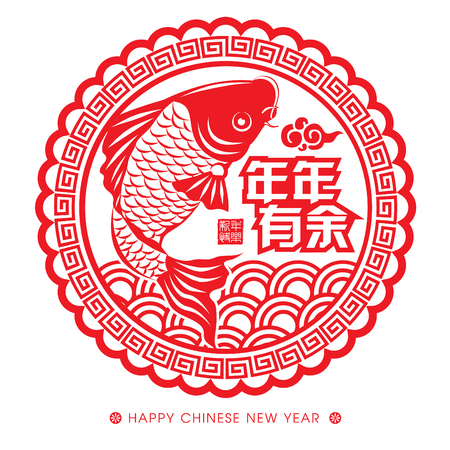 Chinese New Year 2018 Paper Cutting of koi fish Vector Design (Chinese Translation: Having more than need every year) Ilustracja