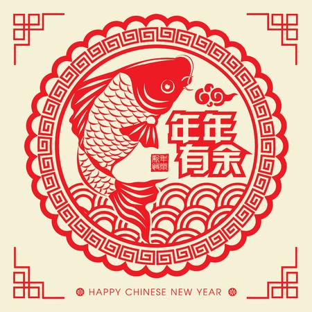 Chinees Nieuwjaar 2018 Papier snijden van koi vissen Vector ontwerp (Chinese vertaling: meer dan nodig hebben elk jaar)