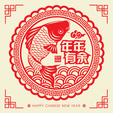 Chinese New Year 2018 Paper Cutting of koi fish Vector Design (Chinese Translation: Having more than need every year) Ilustração