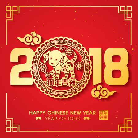 2018 Chinees Nieuwjaar Papier snijden jaar van de hond Vector Design (Chinese vertaling: gunstige jaar van de hond)