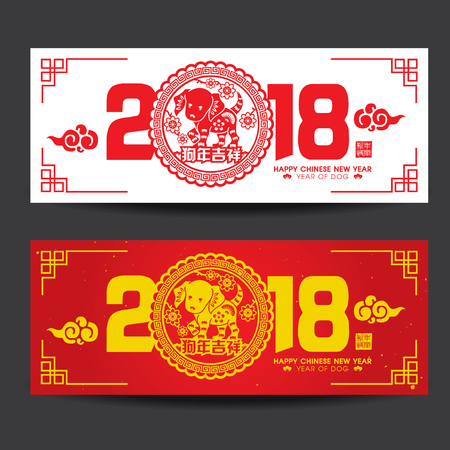 auspicious: Sets of 2018 Chinese New Year Paper Cutting Year of Dog Vector banner (Chinese Translation: Auspicious Year of the dog)