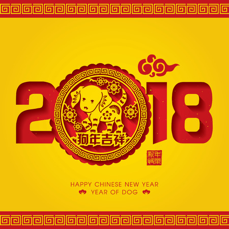Chinese New Year 2018 Paper Cutting Year of Dog Vector Design (Chinese Translation: Auspicious Year of the dog) Çizim