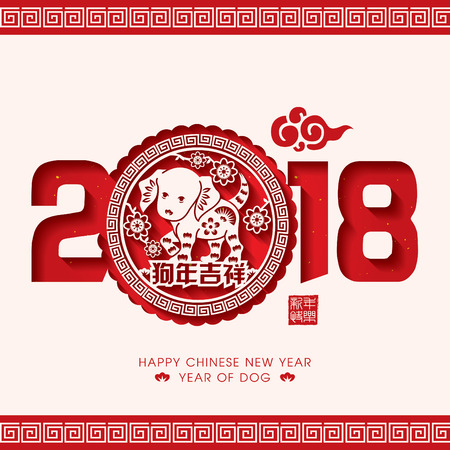 Chinese New Year 2018 Paper Cutting Year of Dog Vector Design (Chinese Translation: Auspicious Year of the dog) Illustration