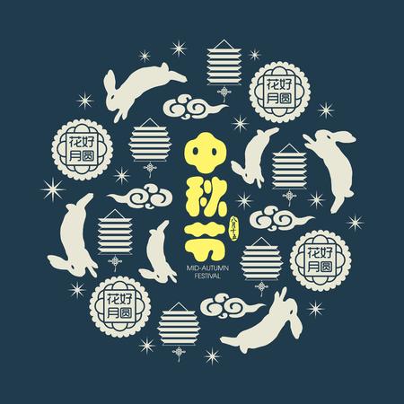 Mid-autumn festival illustration with bunny, moon cakes, lantern and cloud element. Caption: Mid-autumn festival, 15th august