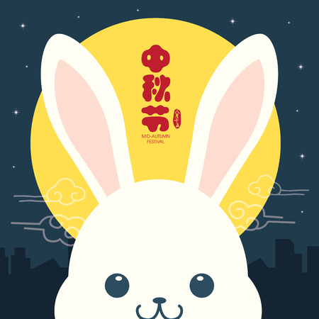 Mid-autumn festival illustration of cute bunny with full moon. Caption: Mid-autumn festival, 15th august