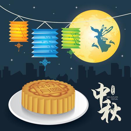 Mid-autumn festival illustration of Chang'e (moon goddess), bunny, moon cakes, lantern. Caption: Mid-autumn festival, 15th august Illustration