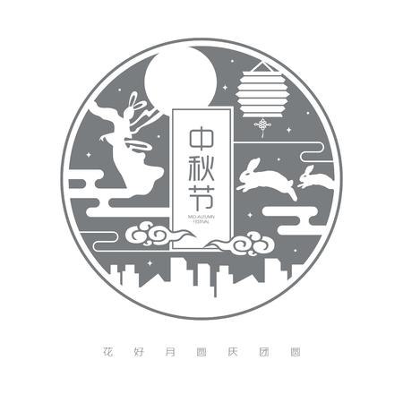 Illustration du festival de la mi-automne de Chang'e (déesse de la lune), lapin, lanterne et pleine lune. Légende: Fêtez ensemble le festival de la mi-automne Banque d'images - 82621790