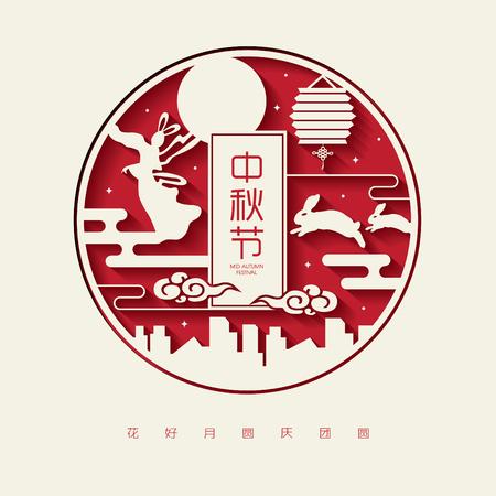 Mid-herfst festival illustratie van Chang'e (maangodin), konijn, lantaarn en volle maan. Bijschrift: Vier Mid-autumn festival samen illustratie.