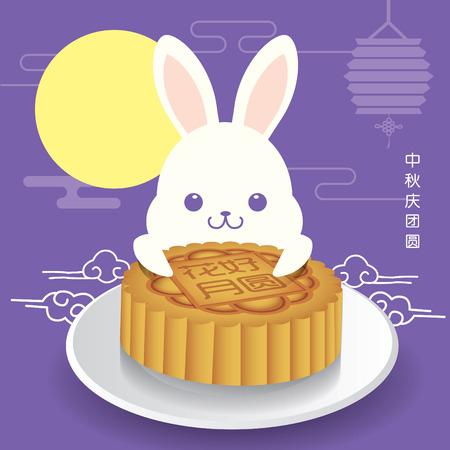 Mid-herfst festival illustratie van schattige konijntje met een maan cake. Bijschrift: Vier het Mid-Autumn-festival samen