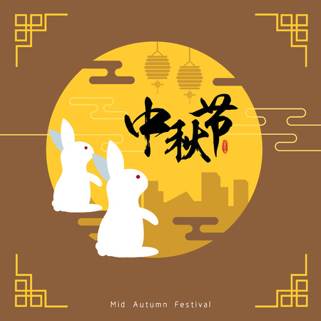 middle: Mid-autumn festival illustration of bunny looking at full moon in city