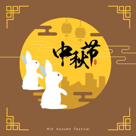 Mid-autumn festival illustration of bunny looking at full moon in city