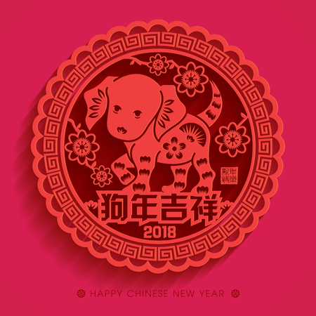 2018 Chinese New Year Paper Cutting Year of Dog Vector Design (Chinese Translation: Auspicious Year of the dog, Chinese calendar for the year of dog 2018) Illustration