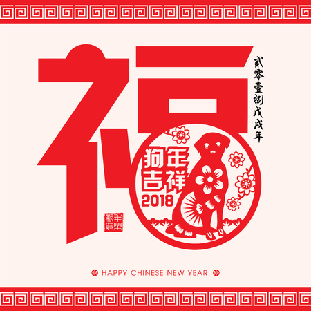 2018 Año Nuevo chino de papel de corte año de diseño vectorial de perro (Traducción al chino: año auspicioso del perro, calendario chino para el año de perro 2018) Vectores