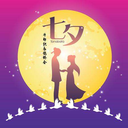 七夕祭りや七夕。牛飼いで織工の女の子のデート回の祭典。キャプション: 七夕QiXi、7 月 7 日