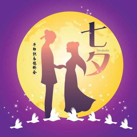 타나바타 축제 또는 Qixi 축제. Cowherd 및 직조 소녀의 연례 데이트 축하. 캡션 : 칠월 칠월 7 월 7 일 스톡 콘텐츠 - 83524718