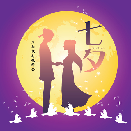 Tanabata festival or Qixi Festival. Celebration of the annual dating of cowherd and weaver girl. Caption: Tanabata  QiXi, 7th of July Illustration