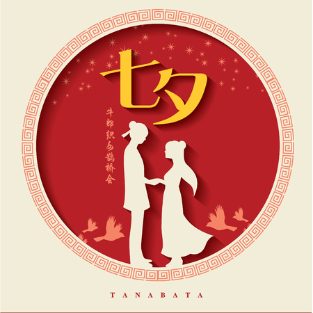 Tanabata festival or Qixi Festival. Celebration of the annual dating of cowherd and weaver girl. Caption: Tanabata / QiXi, 7th of July