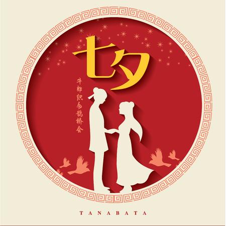 Festival de Tanabata ou Festival de Qixi. Célébration de la datation annuelle de cowherd et weaver girl. Légende: Tanabata / QiXi, le 7 juillet Banque d'images - 83443471