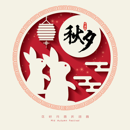 Mid-autumn festival illustration of bunny, lantern and full moon. Caption: Celebrate Mid-autumn festival together