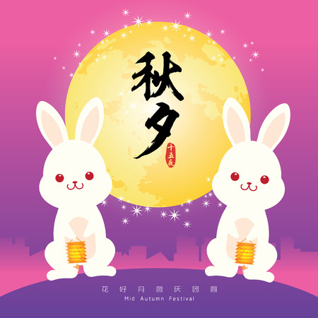 Mid-autumn festival illustration of cute bunny, lantern and full moon. Caption: Celebrate Mid-autumn festival together