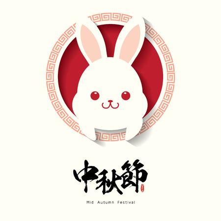 かわいいウサギの中秋祭イラスト。キャプション: 中間秋の祝祭、8 月 15