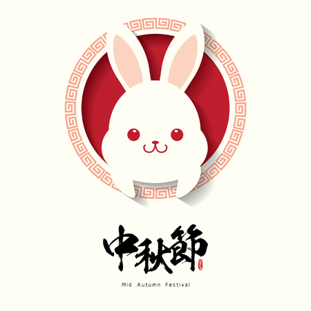 Mid-autumn festival illustration of cute bunny. Caption: Mid-autumn festival, 15th august