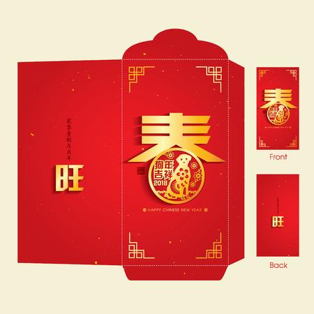 2018 Chinees Nieuwjaar Money Red Packet (Ang Pau) Design. (Chinese vertaling: gunstig jaar van de hond, Chinese kalender voor het jaar van de hond 2018)