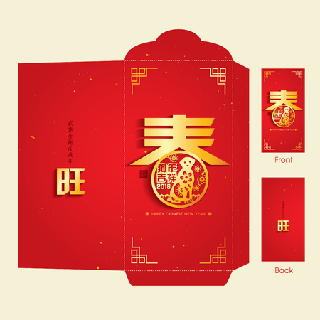2018 Chinese New Year Money Red Packet (Ang Pau) Design. (Chinese Translation: Auspicious Year of the dog, Chinese calendar for the year of dog 2018) Illusztráció