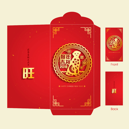 2018 Chinese New Year Money Red Packet (Ang Pau) Design. (Chinese Translation: Auspicious Year of the dog, Chinese calendar for the year of dog 2018)  イラスト・ベクター素材