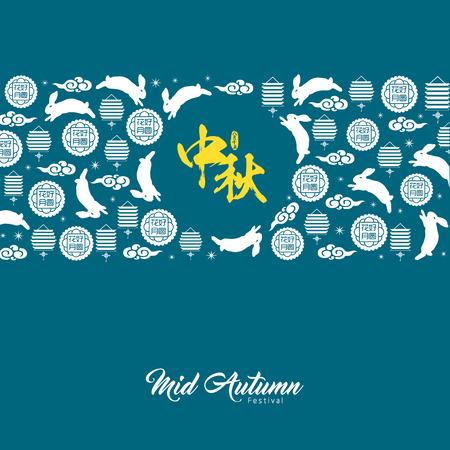 Illustration de fête de mi-automne avec des lapins, des gâteaux de lune, des lanternes et des nuages. Légende: festival de mi-automne, 15 août Banque d'images - 85034079