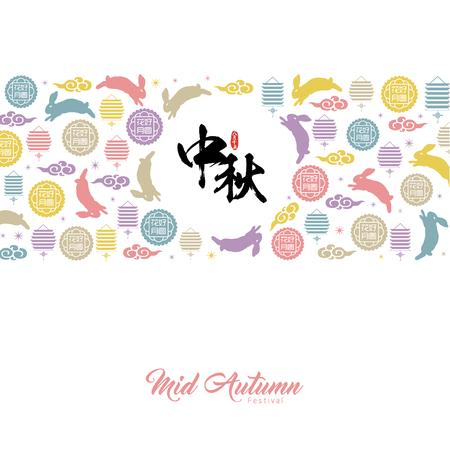 Illustration de fête de mi-automne avec des lapins, des gâteaux de lune, des lanternes et des nuages. Légende: festival de mi-automne, 15 août Banque d'images - 85034081