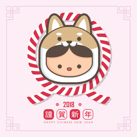 2018 chinese new year, year of dog greeting card template. Cute boy and girl wearing a puppy costume. (translation: Happy chinese new year) Illustration