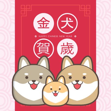 2018 Chinees Nieuwjaar, jaar van de kaartsjabloon van de hondgroet. (vertaling: gelukshond brengt geluk)