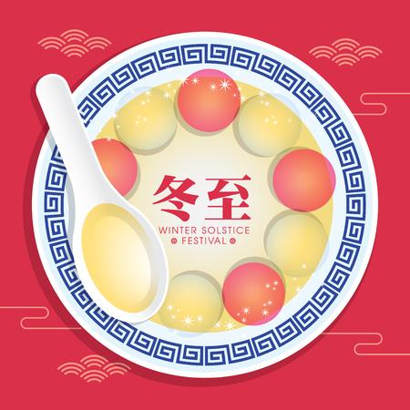 Chinese keukenillustratie. Stock Illustratie