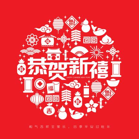 Chinees nieuwjaar pictogram naadloze patroon element vector achtergrond (Chinees vertaling: Gelukkig Chinees Nieuwjaar) Stock Illustratie