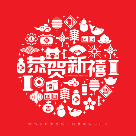 chinese new year icon seamless pattern element vector background (Chinese Translation: Happy chinese new year)